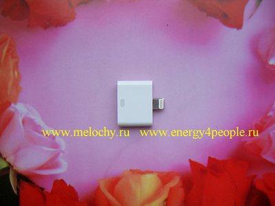 Переходник зарядного устройства iPhone 4/iPhone 5 (фото, вид 1)