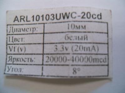 Лампа суперяркая светодиодная ф10 Р13,5 (фото, вид 1)