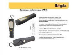 Navigator NPT-W01-3AAA