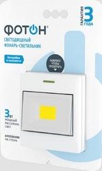 Фонарь-светильник светодиодный WB-200