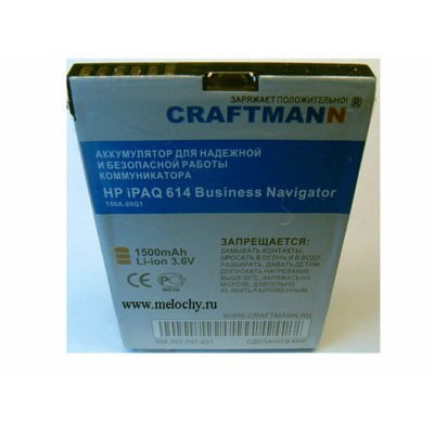 CRAFTMANN EURO HP iPAQ 614 Business Navigator